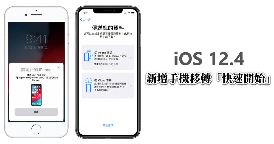 iphone 資料轉移 itools