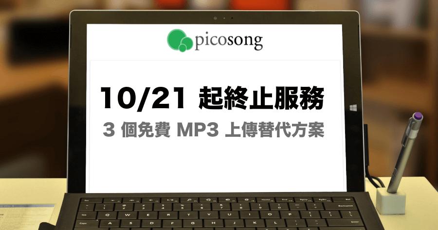 picosong替代工具