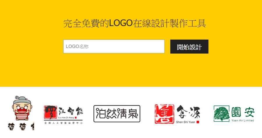 U 鈣網 LOGO 線上產生器,五分鐘免費內製作出專業級 LOGO