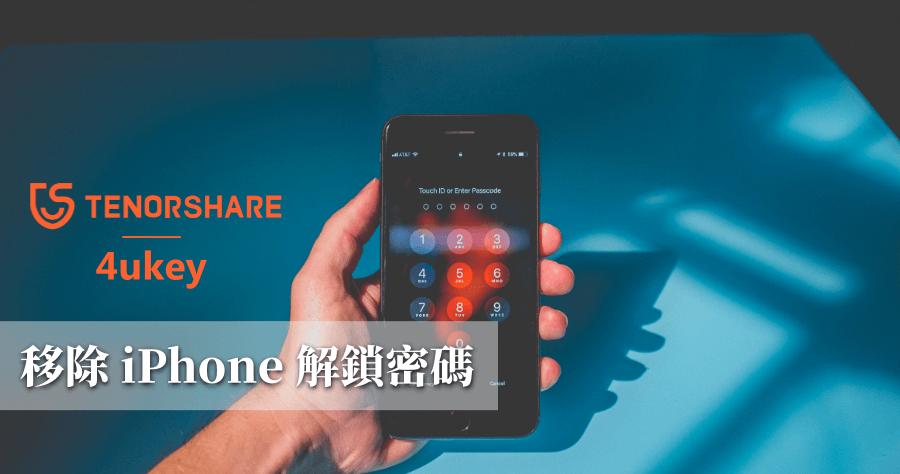 破解iphone密碼鎖