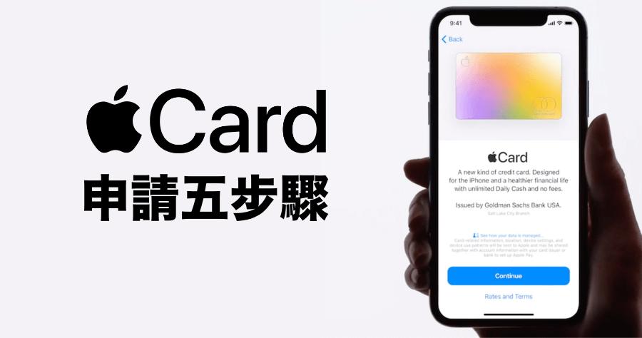 Apple Card 申請