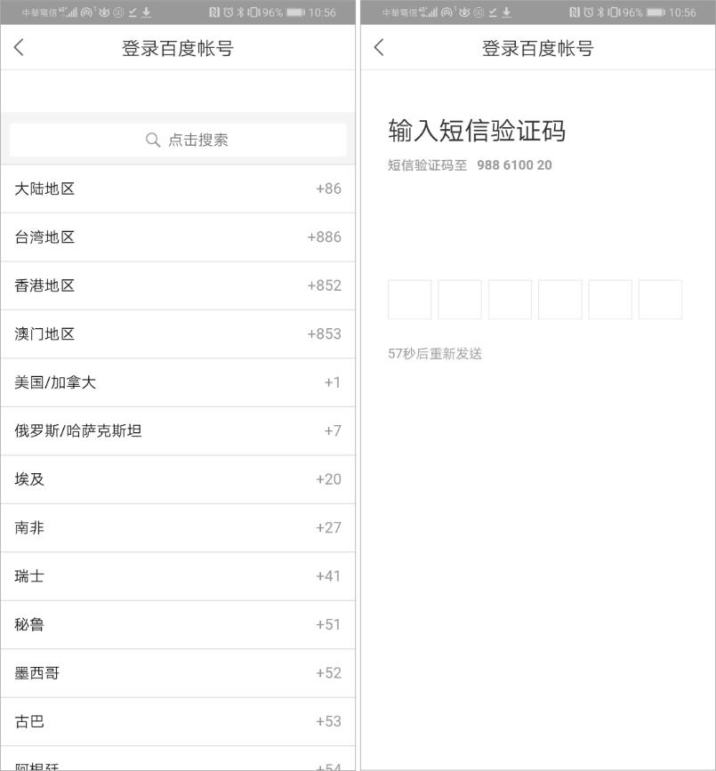 百度帳號申請台灣2019