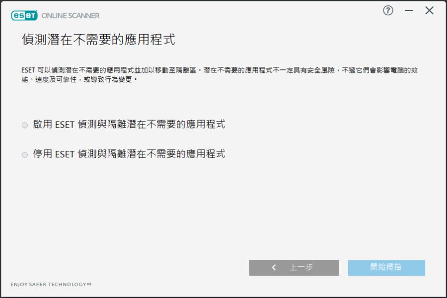 木馬清除軟體