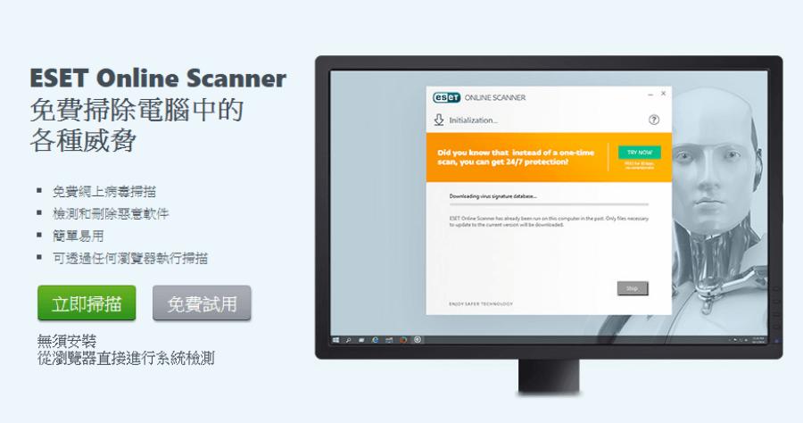 ESET 免費 「 線上掃毒工具 」,可偵測病毒 / 蠕蟲 / 木馬 / 間諜程式 / 釣魚程式
