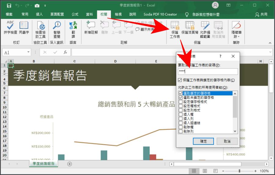 Excel 破解工作表密碼
