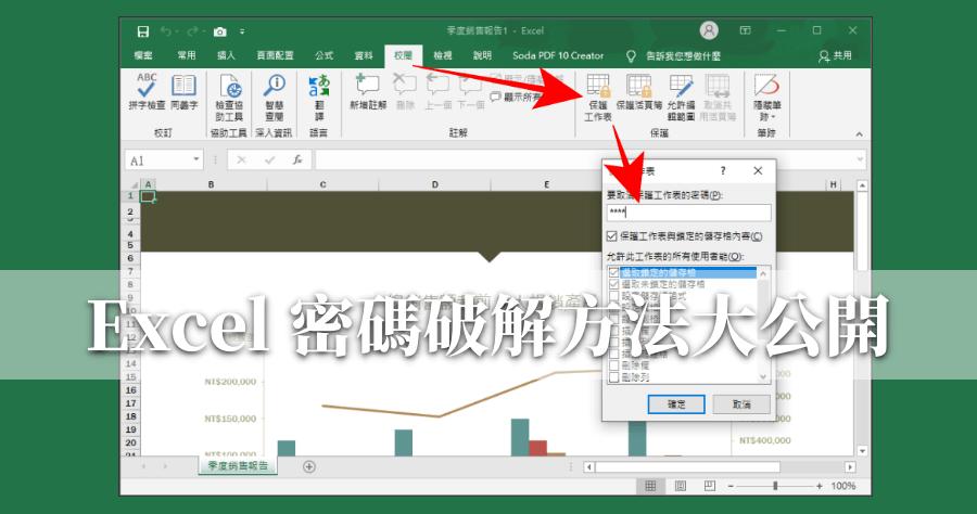 Excel 破解工作表密碼,免額外下載 App 全版本適用