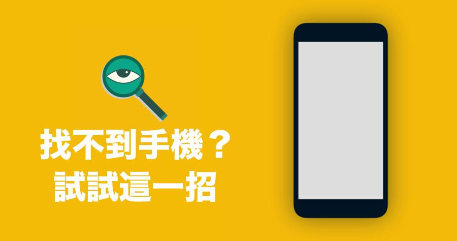 華為語音助理台灣