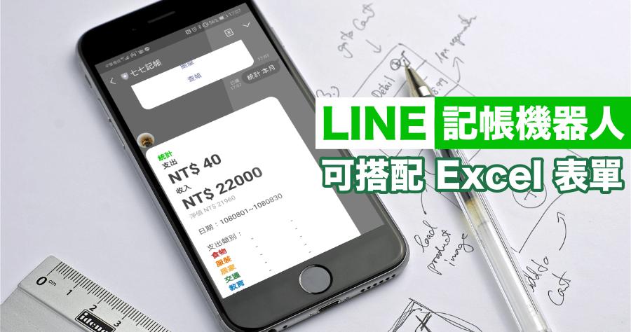 LINE 七七記帳機器人,支援 Google 表單同步功能