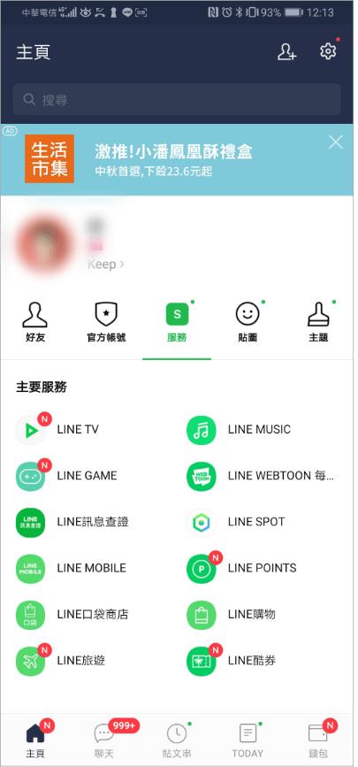 LINE 主頁升級