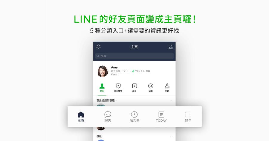 LINE 新功能