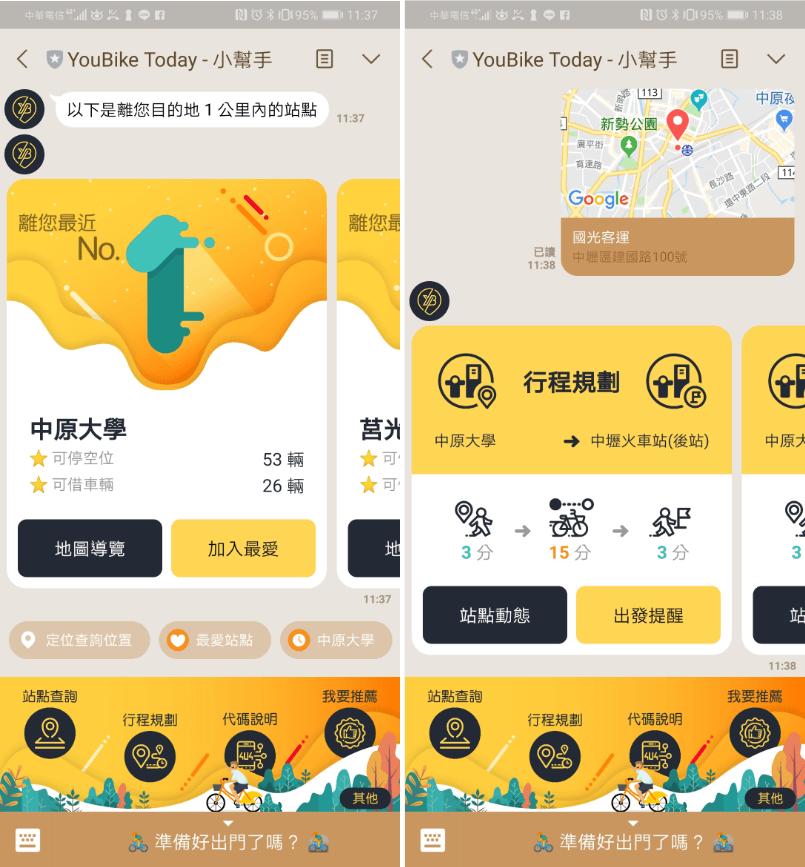 YouBike 查詢App