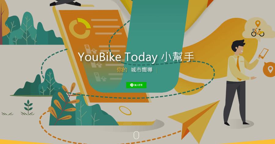 LINE 機器人 YouBike Today 小幫手,快速查詢空位 / 剩餘車輛