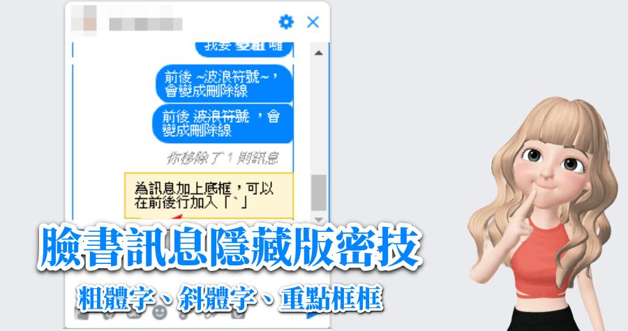 臉書 Messenger 隱藏版密技