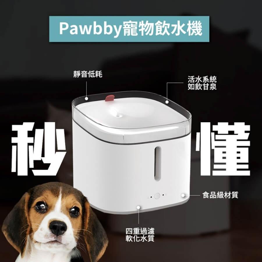 Pawbby 寵物飲水機