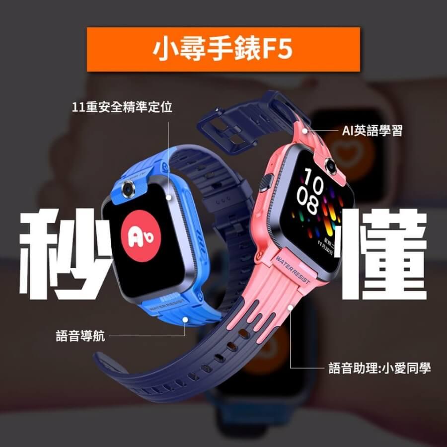 小尋XUN 手錶 F5