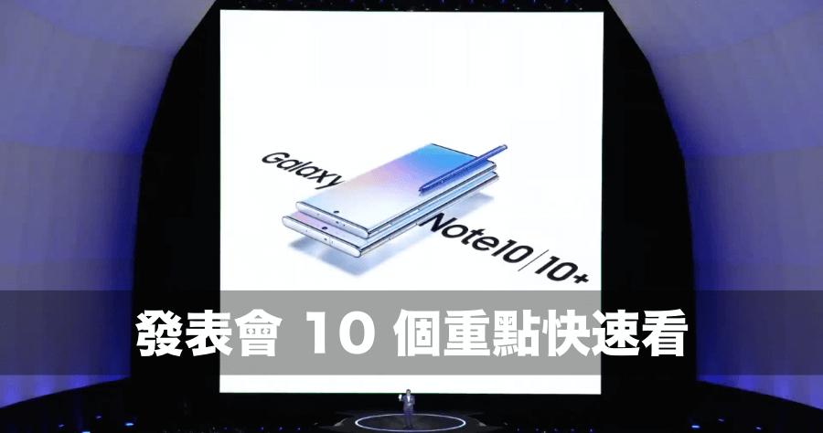 Galaxy Note 10懶人包