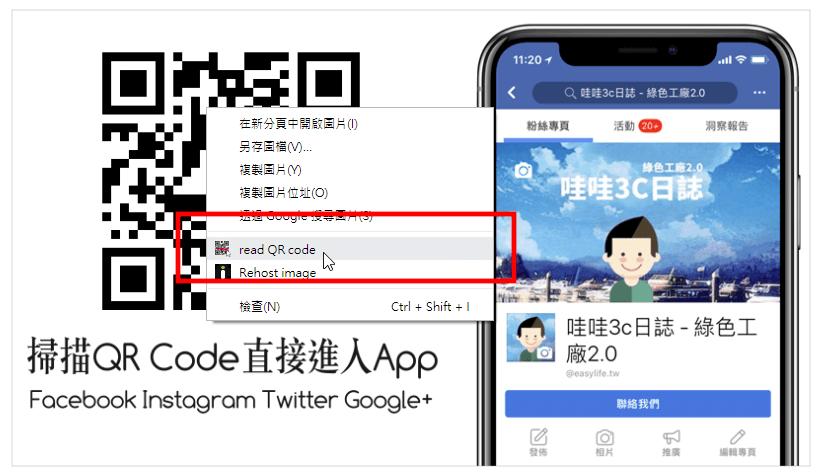 QR Code 讀取
