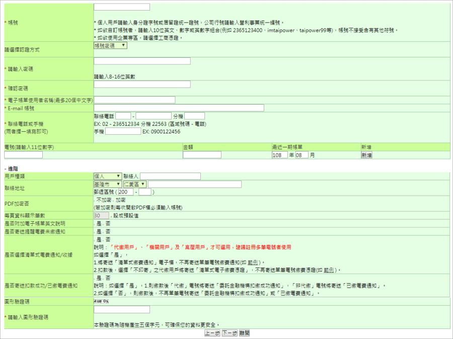 電子帳單申請教學