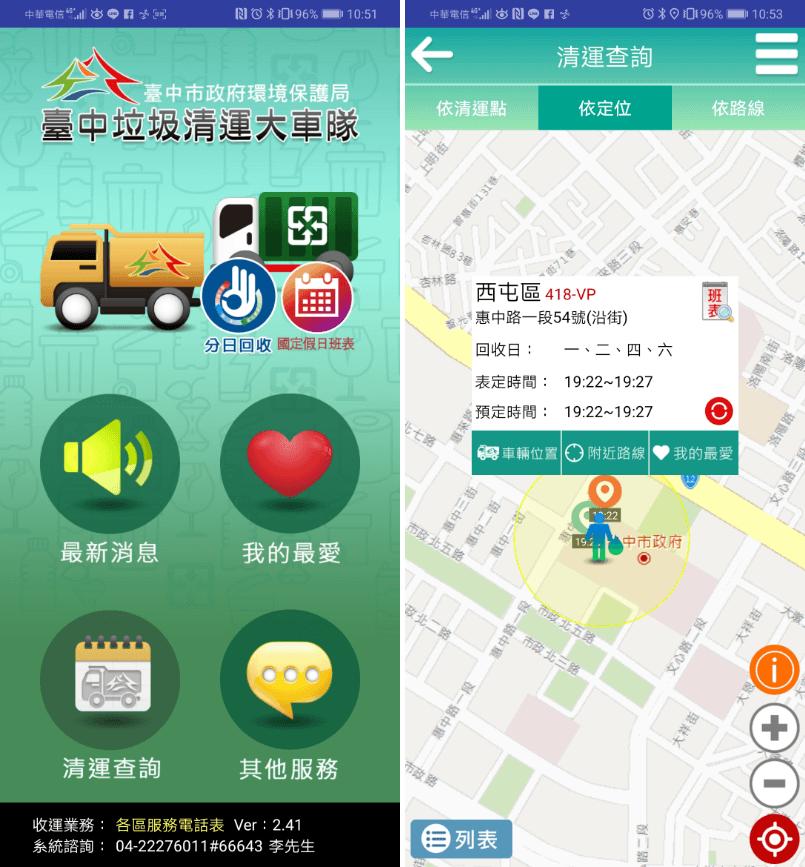 台中市垃圾清運大車隊