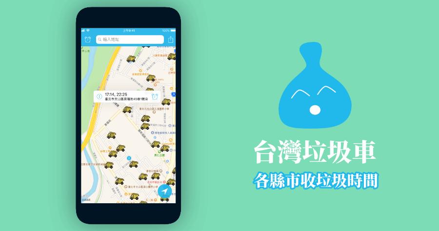 台灣垃圾車 App 整理,支援全台 10 縣市垃圾車時間,以及倒垃圾提醒功能