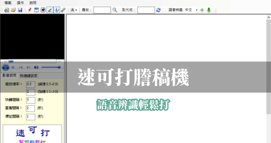 速可打謄稿機,逐字稿神器支援語音辨識自動產生文字