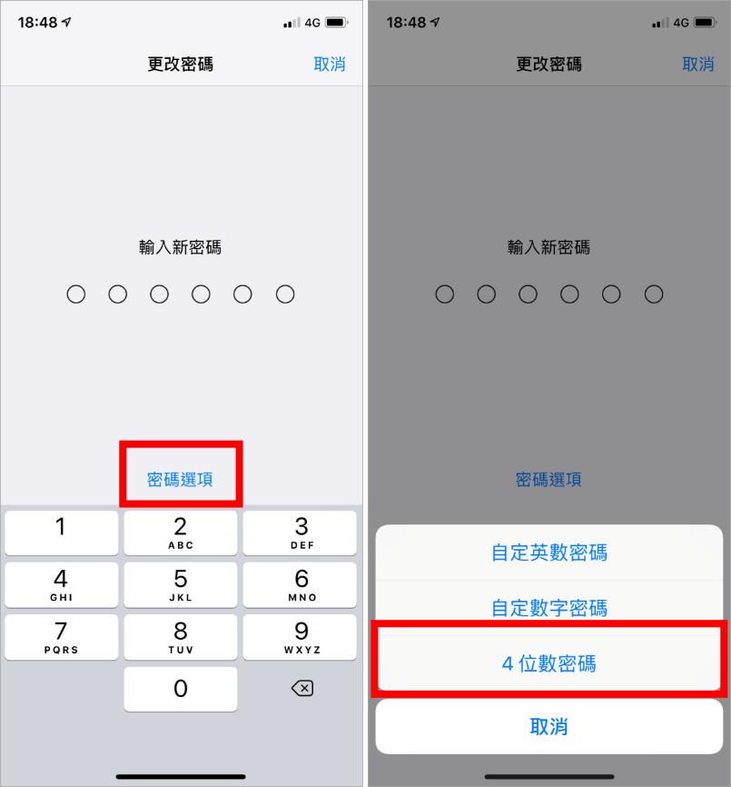 iPhone 六位密碼改四位