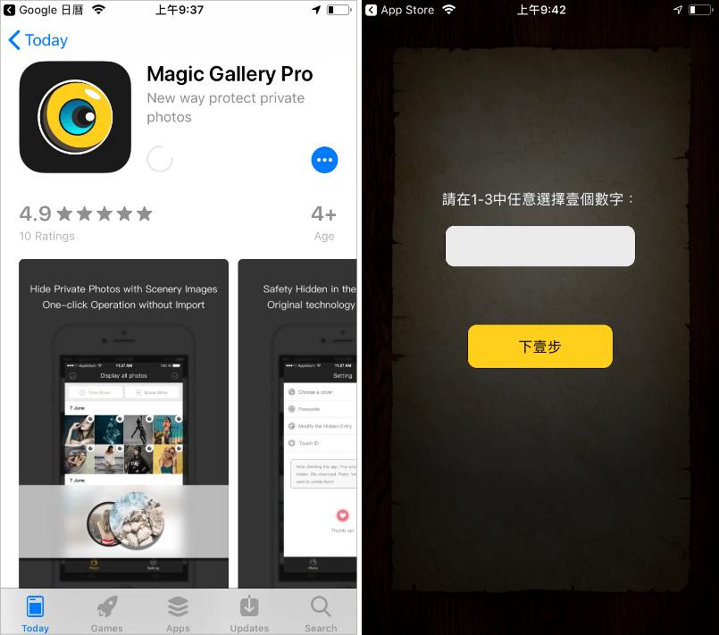 iPhone 隱藏照片 App