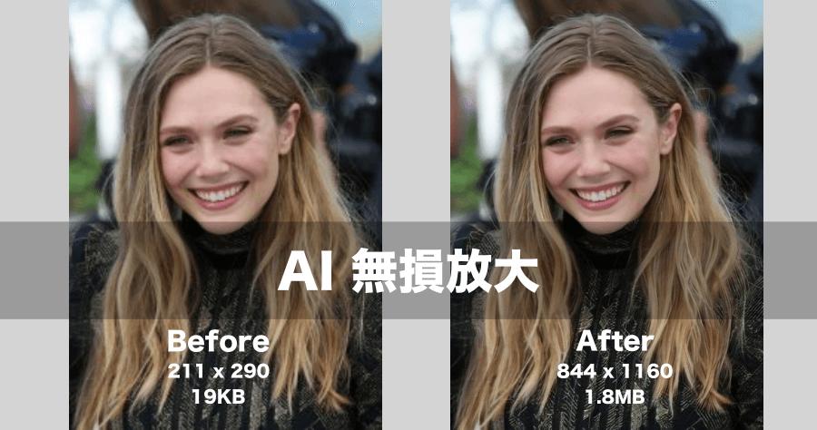 AI 智慧圖片無損放大,學習數十萬張圖片放大圖片 0 失真