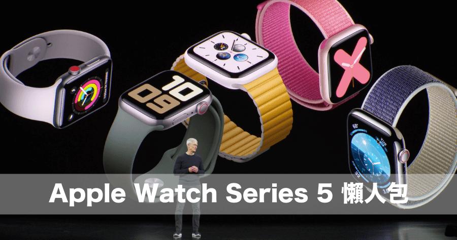 Apple Watch Series 5 功能