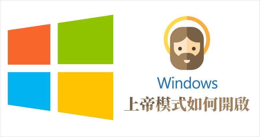 Windows 上帝模式