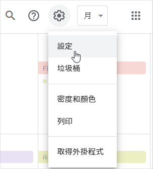 Google 月曆釣魚