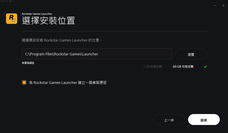 Rockstar Games Launcher下載