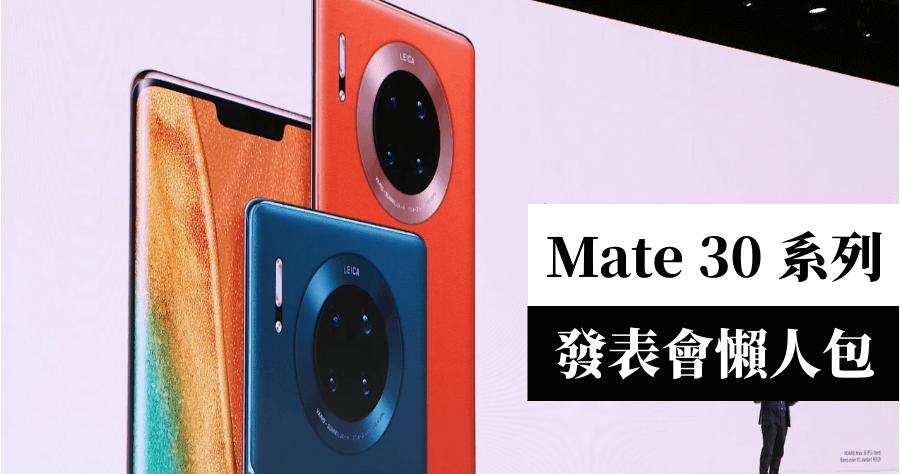 HUAWEI Mate 30 / 30 Pro 發表會重點懶人包,這次又有什麼黑科技?