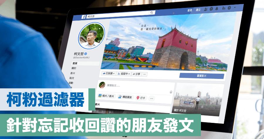 Facebook 柯粉 / 韓粉 / 英粉 / 郭粉過濾器,你的臉書好友什麼粉最多?