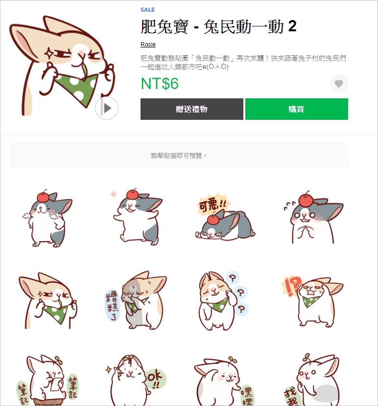 肥兔寶 - 兔民動一動 2