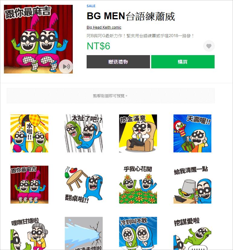 BG MEN台語練蕭威