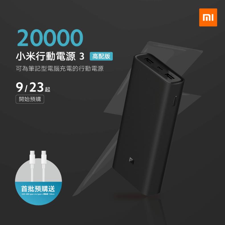 20000 小米可充式鋰行動電源 3 高配版