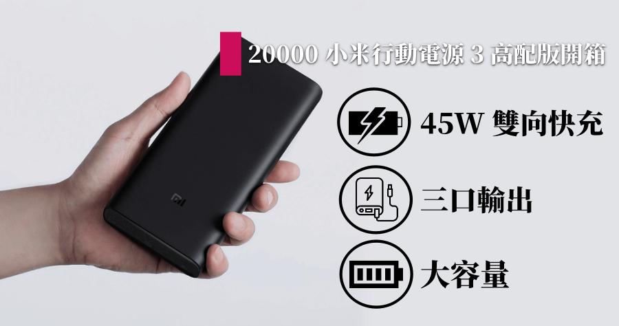 開箱 20000 小米行動電源 3 高配版,只要 995 元支援 45W 雙向快充