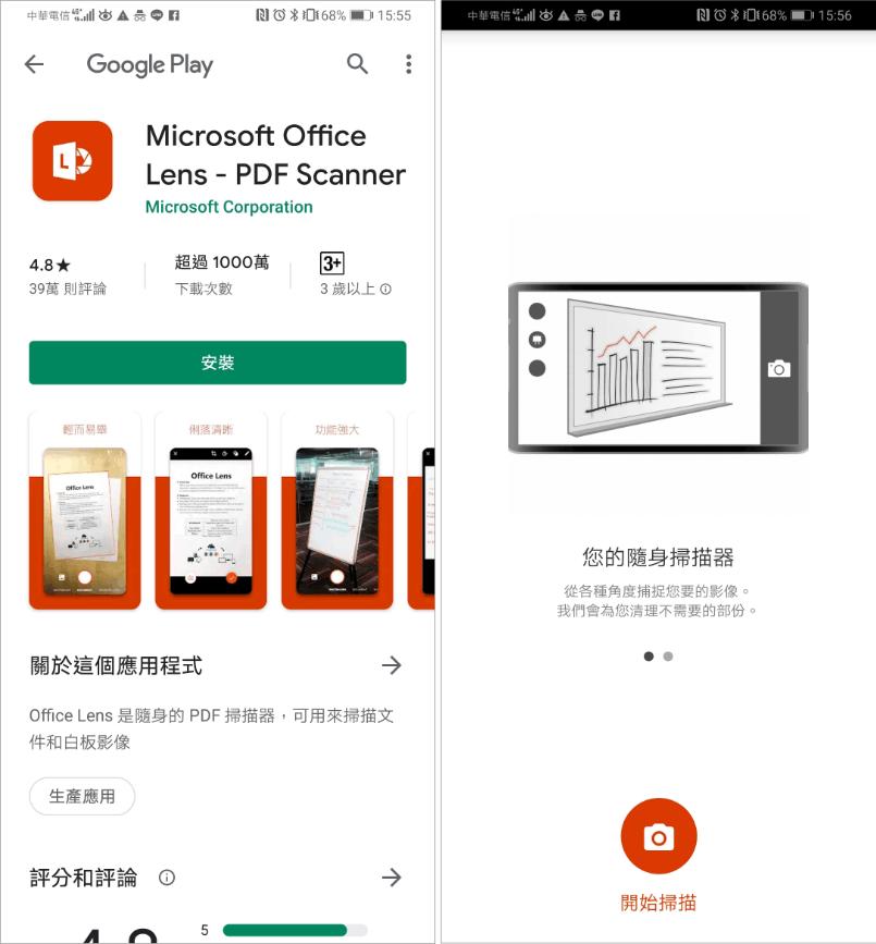 照片掃描App