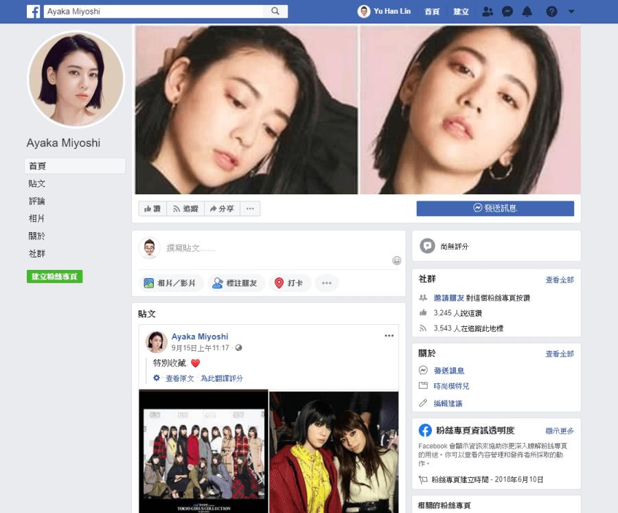 三吉彩花 FB