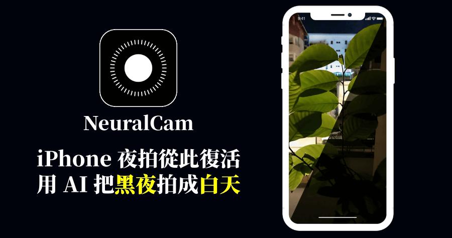 NeuralCam