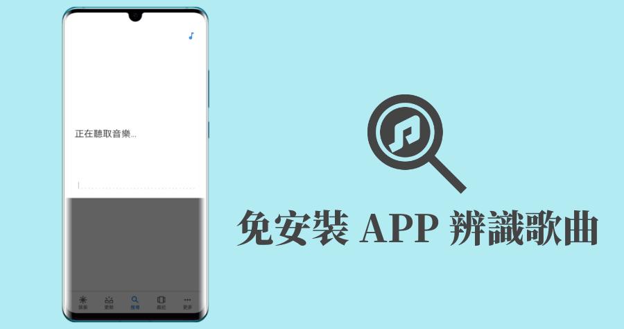 Android 歌曲辨識 App