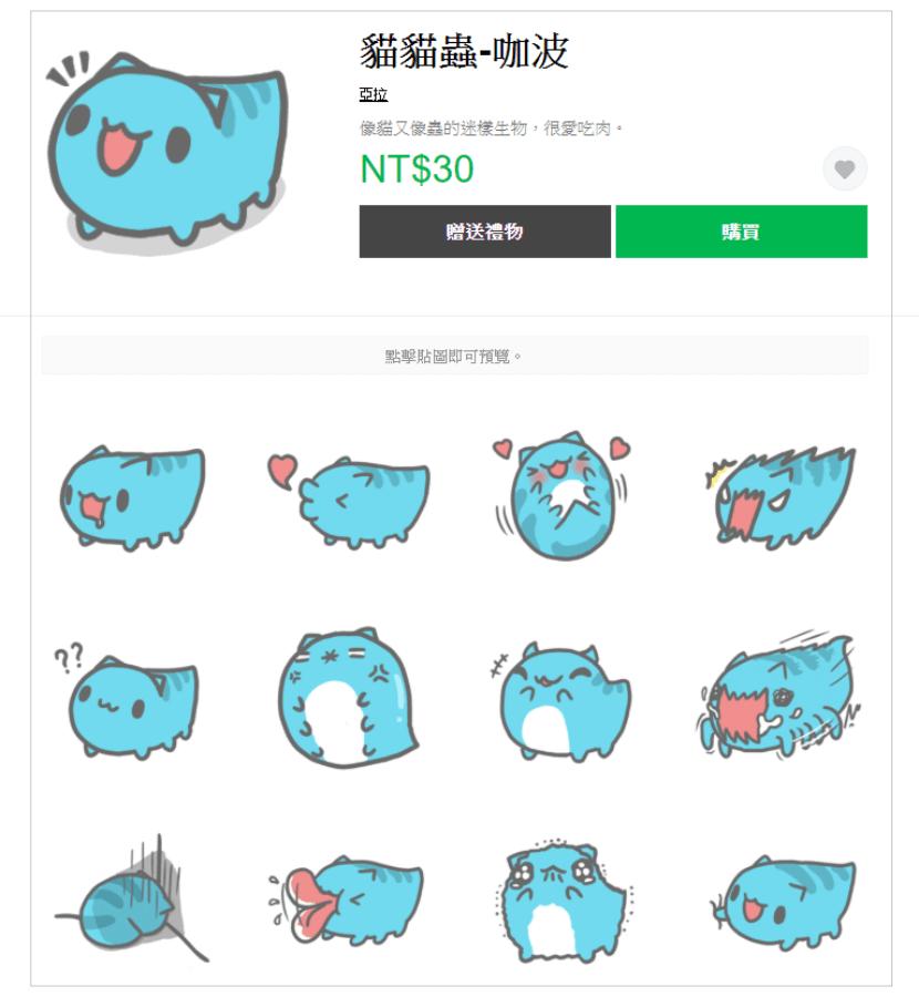 貓貓蟲-咖波貼圖下載
