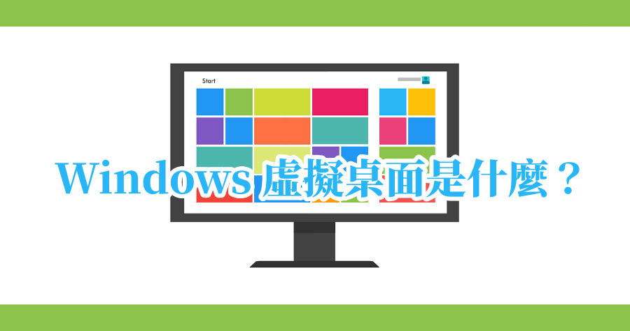 Windows 虛擬桌面
