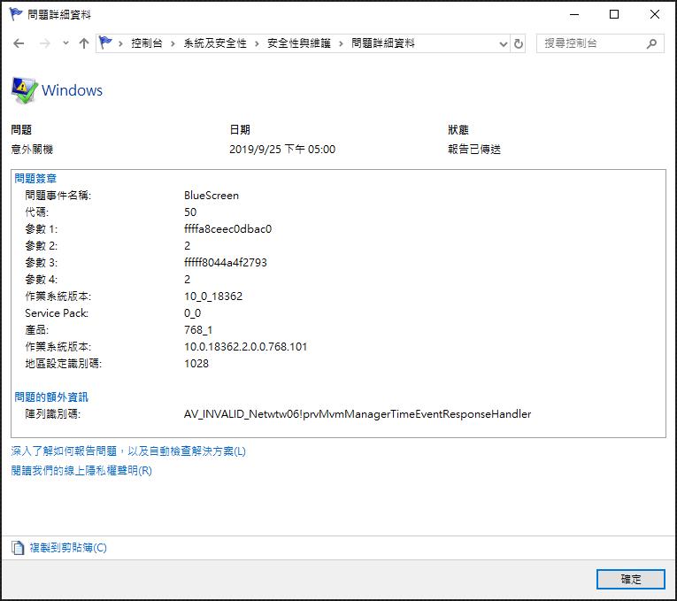 Windows當機沒反應