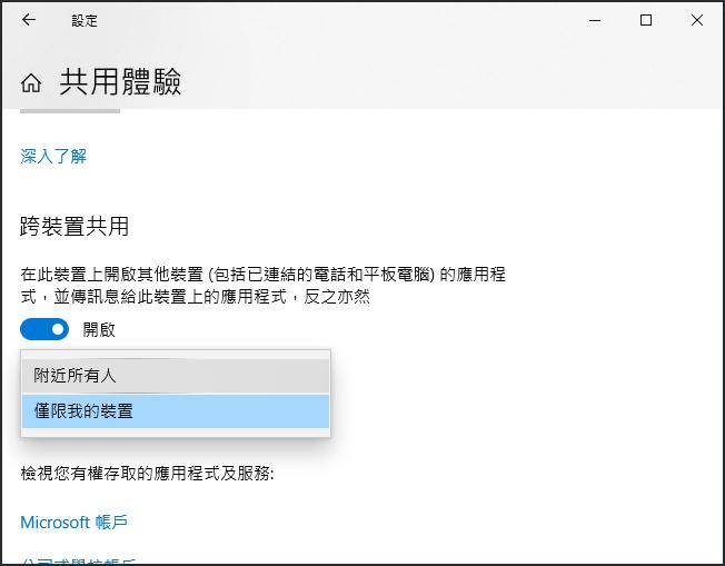 兩台電腦互傳檔案