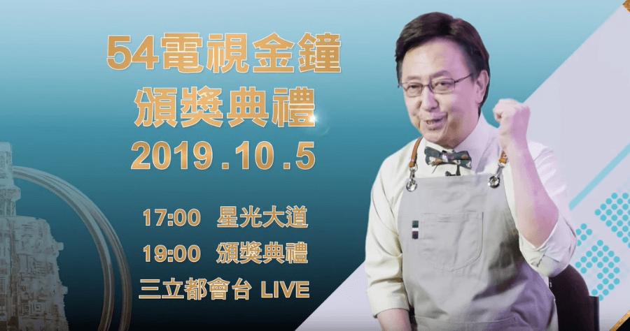 2019 金鐘獎直播
