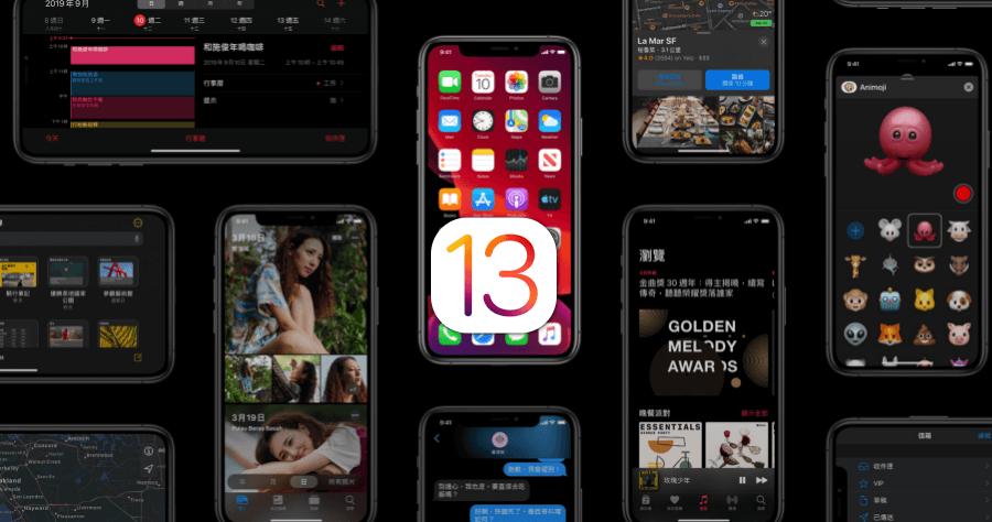iOS 13 更新