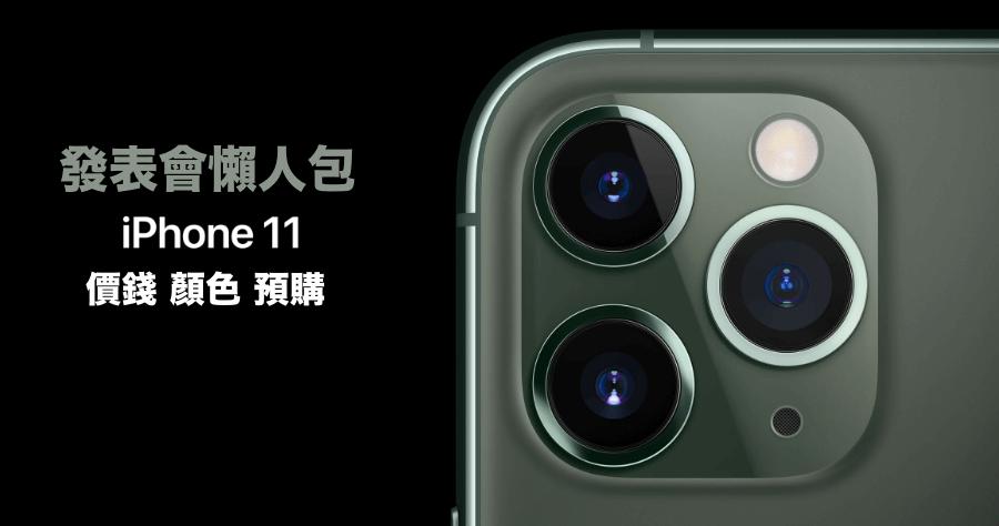 iPhone11影片拍攝