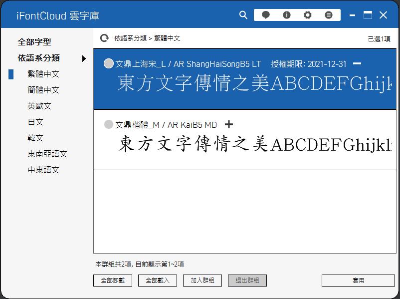 文鼎字體免費下載
